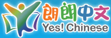 Yes! Chinese offers chinese online lessons and chinese language education service.